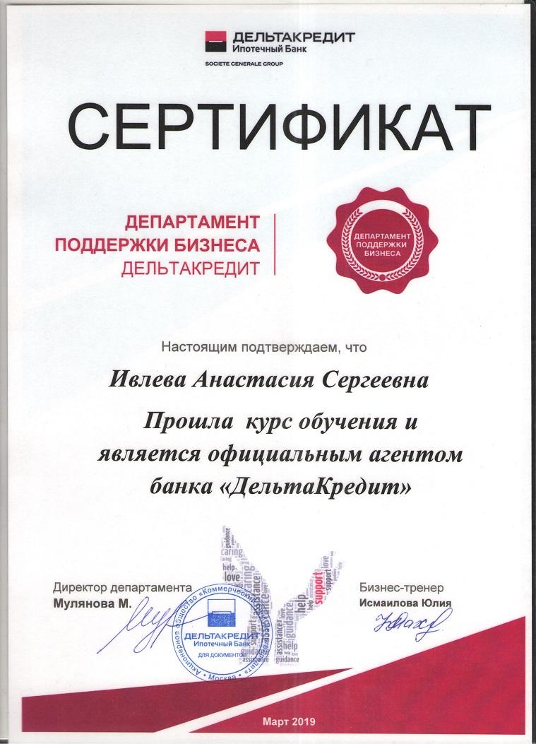 агент банка ДельтаКредит АН ВАШ ДОМ