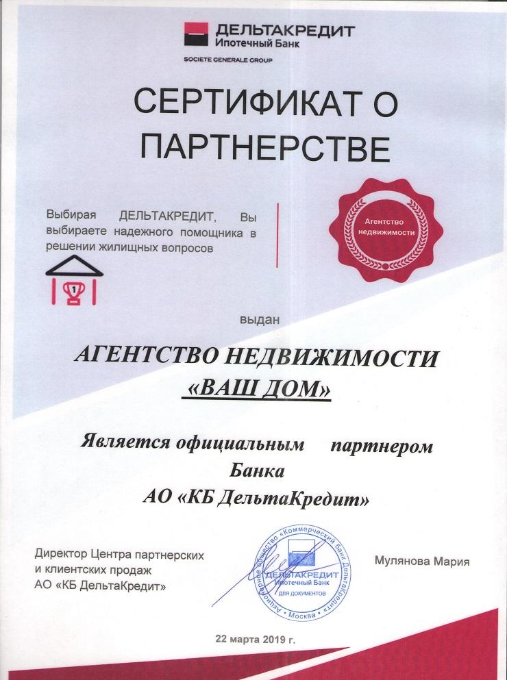 ДельтаКредит в Балашихе (Железнодорожном)